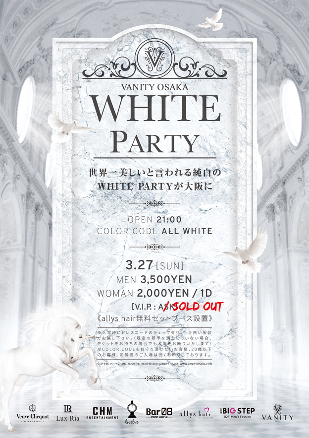 2016-whiteparty01